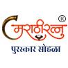 Marathi ratn puraskar