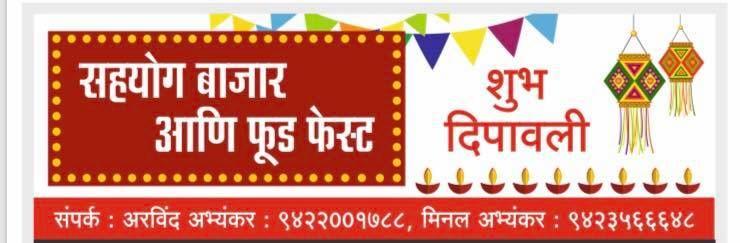 Diwali Exhibition Sahayog Bazaar & Food Fest